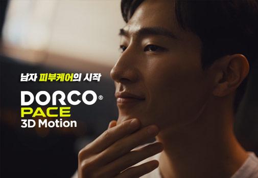 DORCO PACE 3D Motion
