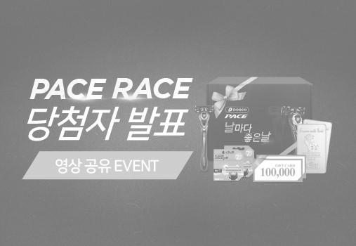 [당첨자 발표] 2018 도루코 PACE RACE 영상 공유 EVENT