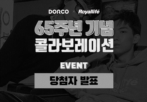 도루코 65주년 기념 콜라보레이션 EVENT