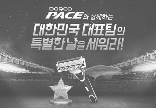 DORCO PACE와 함께하는 대한민국 대표팀의 특별한 날을 세워라!