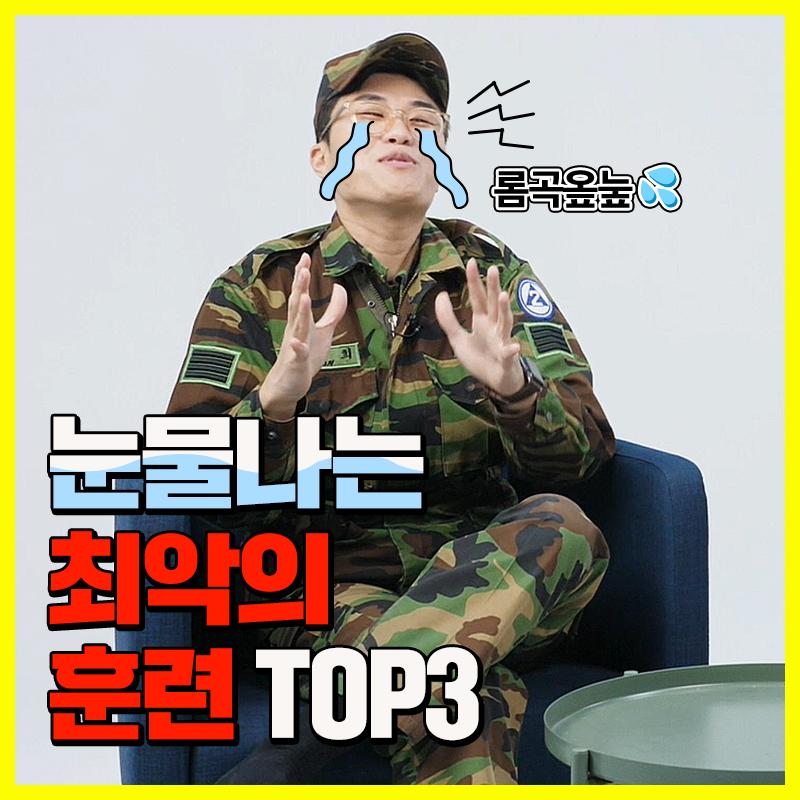 군필자가 말하는 가장 힘든 군대 훈련 TOP3