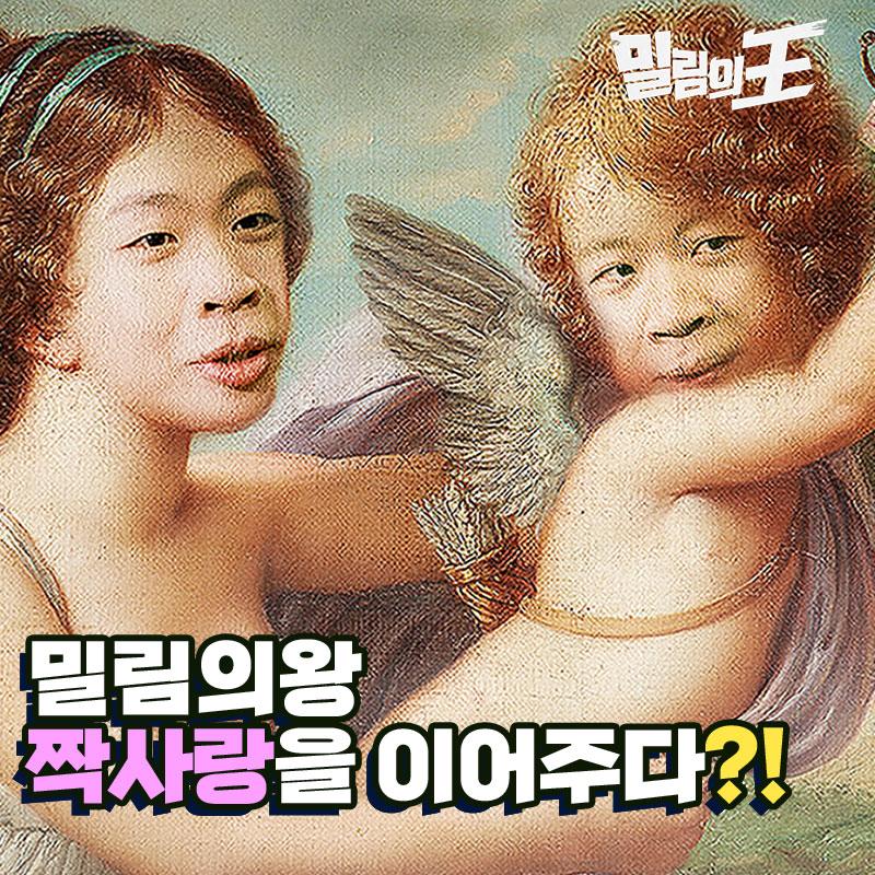 [밀림의 왕 ep.2] 연애를 밀어드림