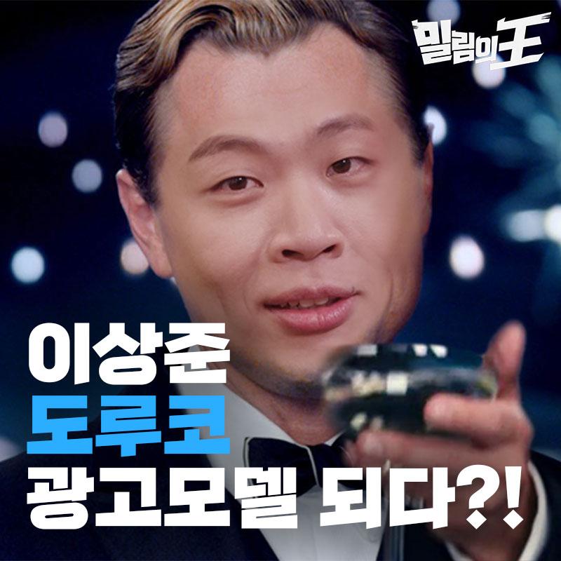 [밀림의 왕 ep.0] 이상준 vs 박보검, 광고주의 선택은?!