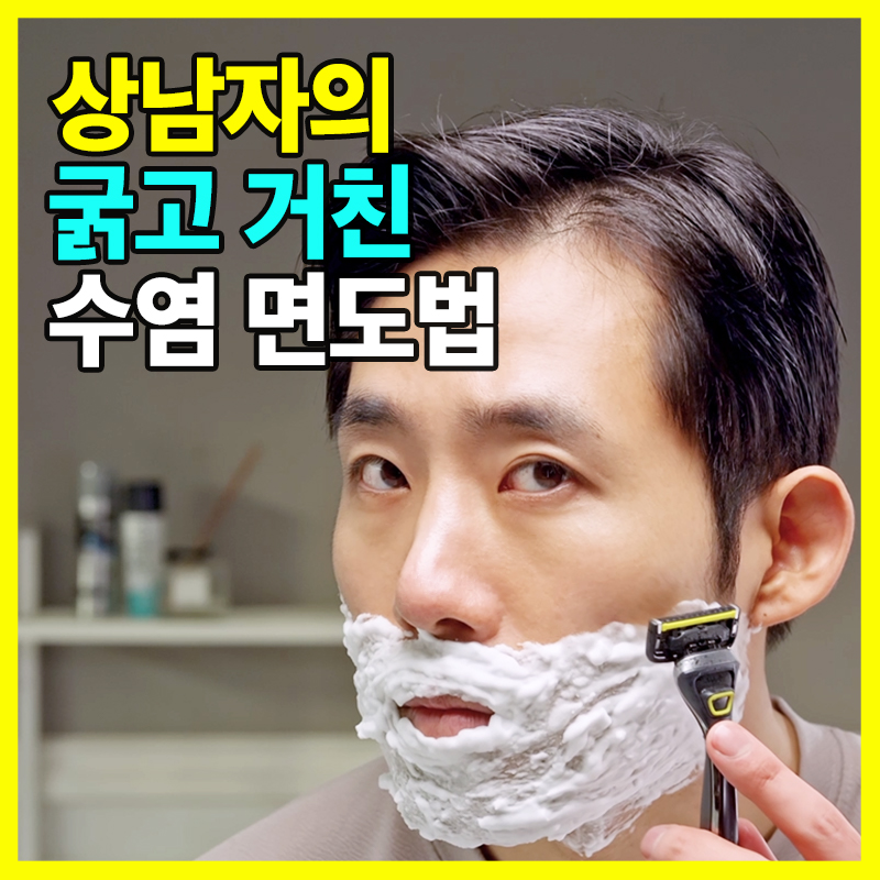 상남자의 굵고 거친 수염 면도법