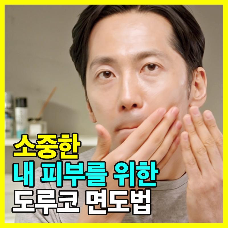 소중한 내 피부를 위한 도루코 면도법